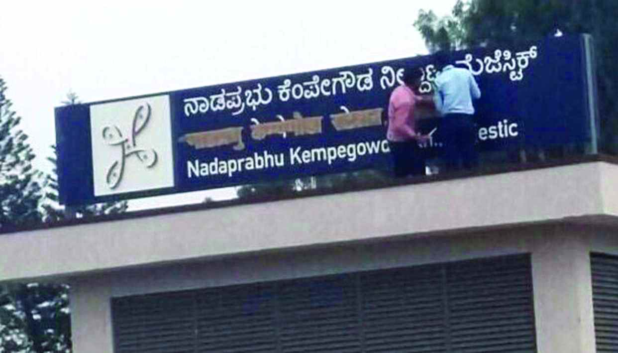 Vandals scratch out Hindi words on public signs in Karnataka