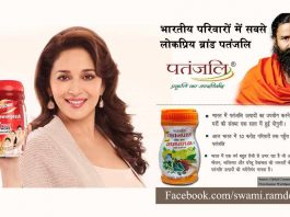 (Left) A Dabur Chyawanprash advertisement and (right) A Patanjali Chyawanprash advertisement