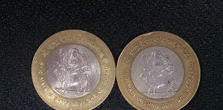 Mata Vaishno Devi commemorative coins/Photo: Anil Shakya