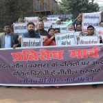 Activists shouting slogans during pratirodh march against atrocities on dalit people in Patna (file pic)/Photo: UNI