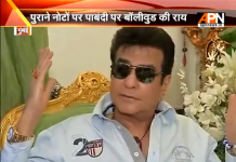 Bollywood celebrities supporting currency change