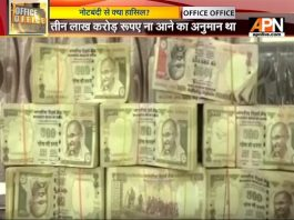 Scrapped Notes worth Rs 14 Lakh crores, deposited in banks