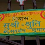 The door to Sarpanch Sudarshan Kumar's home in Kamod village
