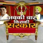 APN News Election Special Series: Abki Baar... Kiski Sarkar in Deoria UP