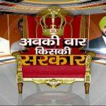 APN News Election Special Series: Abki Baar... Kiski Sarkar