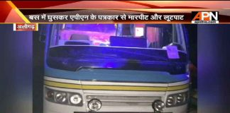 Bus looted by armed robbers in Aligarh
