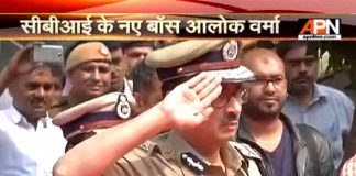 Alok Verma appointed as a new CBI director