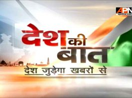 Watch:APN News Desh Ki Baat