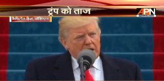 Inaugural speech of the 45th President of the US Donald J. Trump