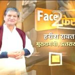 Face2Face: Interview with Uttarakhand Chief Minister Harish Rawat