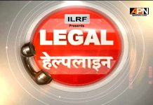 APN News Legal Helpline