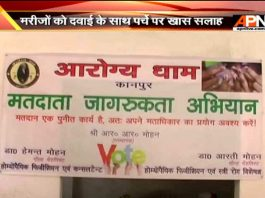 Kanpur doctors advice people to vote for good health of Democracy
