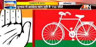 RLD suspense over the grand alliance with Samajwadi Party
