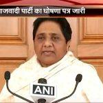 BSP chief Mayawati slams Akhilesh Yadav election manifesto