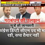 APN News Mudda: No congress candidate in the first list of Samajwadi party