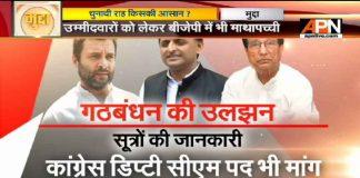 APN News Mudda: No congress candidate in the first list of Samajwadi party