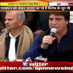 APN News Mudda: SP-Congress Alliance in Uttar Pradesh