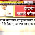 APN News Mudda:Will SP-Congress grand alliance prove fatal for BSP