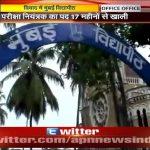 1.4 lakh spend on ads to hire Mumbai university exam controller