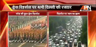 Republic Day Full dress rehearsal create traffic jam in Delhi