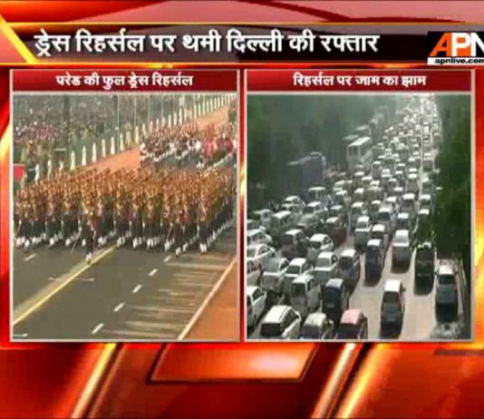 Republic Day Full dress rehearsal create traffic jam in Delhi