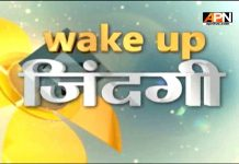 WakeUpZindagi: Discussion on news headlines