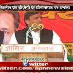 Akhilesh Yadav addressing public rally in Aligarh UttarPradesh.