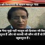 BJP Leader Vinay Katiyar's controversial statement on women
