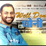 A Salute to 'Captian' Mahendra Singh Dhoni: Well Done Dhoni