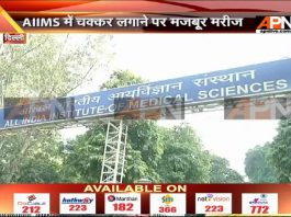 Patients have to be patience in AIIMS, for treatment