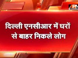 BREAKING: Earthquake tremors felt across north India including Delhi, NCR