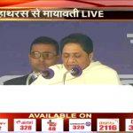 BSP Chief Mayawati addressing public rally in Hathras UttarPradesh