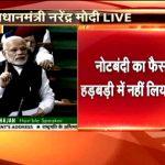 Prime Minister Narendra Modi speech in Parliament.