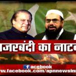 Watch:APN Special 'NazarBandi Ka Natak'