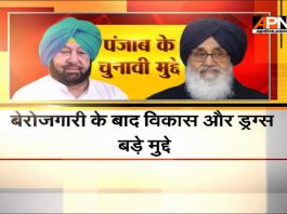 Key issues for Punjab Polls