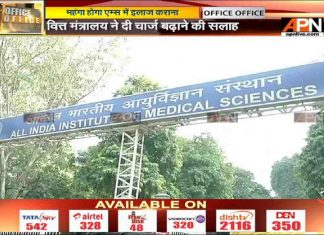 AIIMS Treatment may get dearer after FM asked to review user charges