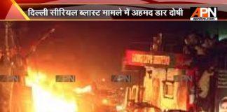 2005 Delhi serial blast
