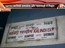 Kalindi Express