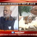 Former Chief Minister Kalyan Singh can do welfare for BJP