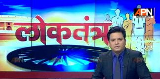 Watch: APN News debate Show Loktantra