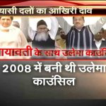 APN News Mudda:Ulema council pledges it support to BSP