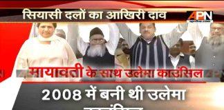 APN News Mudda:Ulema council pledges it support to BSP