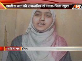 Shahera Bhat of Burhan Wani school tops 12th Board exams