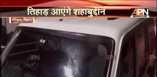Shahabuddin shifted to Tihar