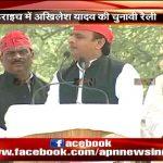 Akhilesh Yadav addresses rally in Bahraich