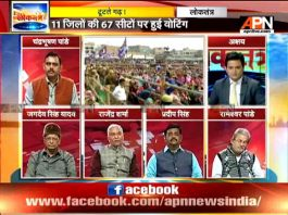 Watch: APN News debate Show Loktantra