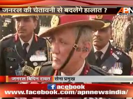 APN News Mudda:Don't interfere in anti-militancy ops: Gen Rawat