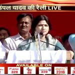 Dimpal Yadav Addresses rally in Jaunpur Uttar Pradesh