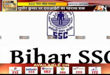 IAS officer among six held in BSSC paper leak case