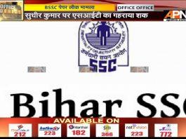 IAS officer among six held in BSSC paper leak case